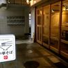 【今週のラーメン3379】 中華そば 髙野 (横浜・大口) 特製鶏つけそば 〜旨さで路地裏まで客引き込む強い引力!そして柔らかい醤油清湯の魔力!