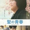 映画『聖の青春』