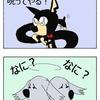 【犬漫画】呪ってやるッ!(その2)