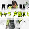 【Apex Legends】全キャラクターの日本語声優と英語声優は誰なのか?調査してみた