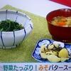 あさイチ3/30日 野菜をたっぷりとれるメニュー3品のレシピ「みそバタースープ」「ほうれんそうの炒めおひたし」 「じゃがいもの塩昆布あえ」瀬尾幸子さん(料理研究家)の作り方