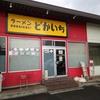 ラーメン どかいち(福山市)