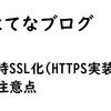 はてなブログHTTPS化(常時SSL化)の際に注意すること
