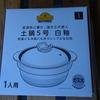 白い土鍋と輪島塗の箸