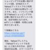 SoftBankユーザーは2017年6月からYahoo!プレミアム会員ですか?