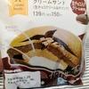 【ファミマスイーツ】ダブルクリームサンド(生チョコクリーム&ホイップ)を食べてみた!