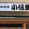 太田酒造の日本酒を呑めるご飲食店様に行ってきました!!