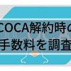 【きっと役に立つ】ICOCA(イコカ)カードの解約時の手数料を調べてみたよ【交通系ICカード】
