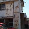 高崎郊外にある老舗の定食屋で絶品の蕎麦を食す。池田屋