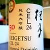 桂月 CEL24 純米大吟醸 50 しぼりたて生