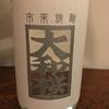 【大和桜酒造(鹿児島)】大和桜 匠