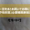 スペシャルティコーヒー豆をお得にまとめ買いできます「豆や焙煎堂」@愛媛県新居浜市