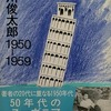 ONCE1950~1959 谷川俊太郎
