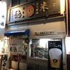 大衆酒処 米徳(尾道市)