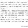 【お題箱】韓国のアイドルの政治的アクションや曲のメッセージ性について