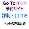 Go Toイートの予約サイト・利用情報・ 評判・口コミ【ネットの声まとめ】