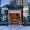 アド街にも登場!! 東京日本橋・滋賀県アンテナショップ『ここ滋賀』東京で滋賀を旅する