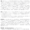 【大阪市営交通・水道・衛生研究所】 「12・4市民からの緊急提案」を公開!