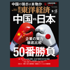【ブックレビュー】BOOKS&TRENDS・週刊東洋経済2018.11.10