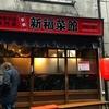 【今週のラーメン1815】 新福菜館 麻布十番店 (東京・麻布十番) ラーメン・並+九条ネギ多め