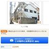 問題大アリ!家賃の安さに騙されそうになった!兵庫神戸市の事故物件が色々やばい