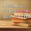人生の決断に備える。『スゴ本』中の人が選ぶ、道しるべになる5冊