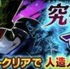 """""""究極の生命体セル"""" EX-6をクリアする方法を攻略&解説!【ドラゴンボールレジェンズ】"""