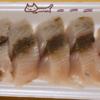 春の魚!サゴシを料理して食べてみた。