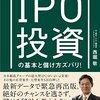 IPOの抽選は全然当選しない = 儲からないという事実
