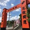 【大阪】境内には桃がたくさん!?片山神社(吹田市・御朱印)