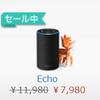 amazon echoシリーズ&音楽聴き放題のタッグセールが最強すぎる件