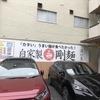 初めての二郎系のお店!名古屋の三代目溝口屋に行ってきました
