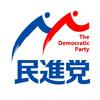 18才からの選挙『民進党』隠し撮りNo.2