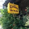 【桃特集②】カヤバ珈琲で桃のかき氷を食べてきました