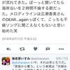 「サントリー天然水 presents 宇多田ヒカルのファントーム・アワー」の感想