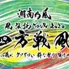 【ネタバレ注意】湘南乃風「風伝説 TOUR 2020 四方戦風~ぶっ飛べ クソアツい 粋な祭り 頂け一番~」セットリスト