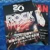 「やっぱ自分に歌ってるんじゃないか」by 宮本浩次~ROCKIN'ON JAPAN10月号