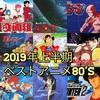 私が観た、2019年上半期ベストアニメ80's