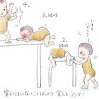 うぎちゃん絵日記4