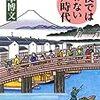 🏞59)─1─元禄文化。生類憐れみの令とは日本人改造であった。清国兵の台湾大虐殺。セイラム魔女事件。1680年~No.248No.249No.250 @