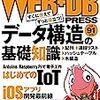 WEB+DB Press Vol.91 データ構造の基礎知識 が良い