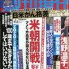 浅野温子の袋とじヌードが週刊現代にて掲載!