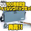 【アブガルシア】リールとロッドがセットになった商品「100周年記念フィッシングバッグキット」発売!