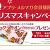 アプリ・メルマガ会員様限定 クリスマスキャンペーン☆