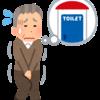 【理学療法士】トイレ動作の前にチェック!尿意・便意が無い場合は、退院後介助者必須!?