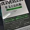 ServerlessConf Tokyo 2017に参加しました。