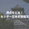 満点をとる! センター日本史勉強法
