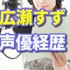 広瀬すずが声優を担当した映画と役柄と評判、全部まとめ!【動画あり】