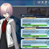 【Fate/Grand Order】今週のマスターミッションが更新されました