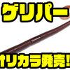 【ゲーリーヤマモト×バックラッシュ】ゲリパーでお馴染みの釣れるカーリーテールワームのオリカラ「8インチワーム コークカラー」発売!